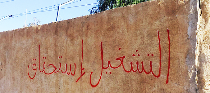 The Quest for Social Justice in Tunisia