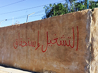 "Graffiti in Gafsa, Tunisia: ""Employment is a right"" (Photo: Irene Weipert-Fenner)"